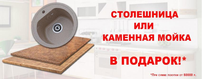 Подарки при покупке кухни Оранж-9!
