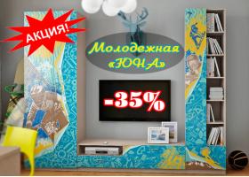 Молодежная Юна со скидкой 35%!