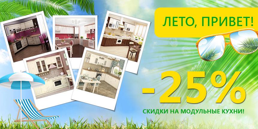 25% на модульные кухни