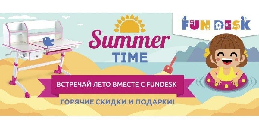 Летние скидки Fundesk