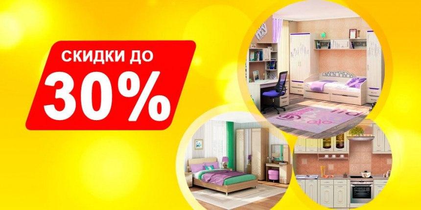 Скидки до 30% на мебель Витра!