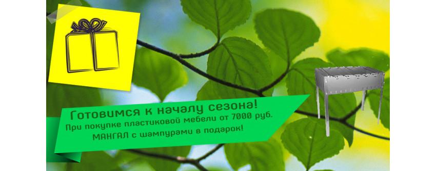 При покупке любой пластиковой мебели от 7000 руб. мангал с шампурами в подарок!