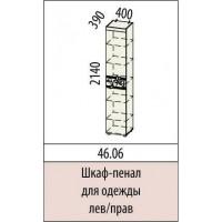 46.06 Ассоль Шкаф-пенал для одежды универсальный