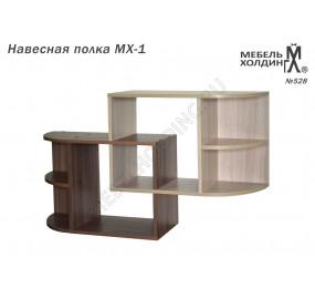 Навесная полка МХ-1