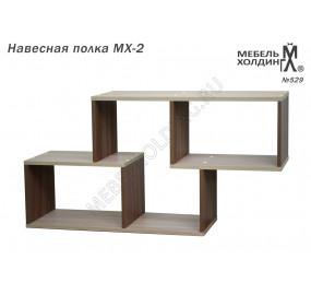 Навесная полка МХ-2
